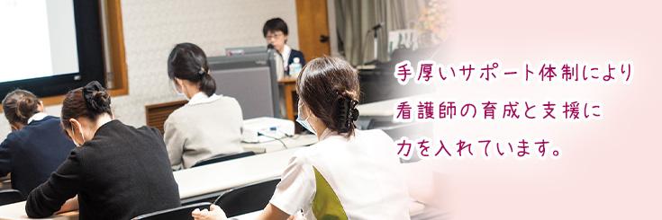 杏雲堂病院 看護部 能力開発支援制度