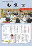 広報誌杏雲堂Vol.3