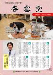 広報誌杏雲堂Vol.5