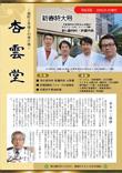 広報誌杏雲堂Vol.6