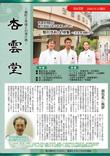 広報誌杏雲堂Vol.8