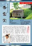 広報誌杏雲堂Vol.9