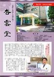 広報誌杏雲堂Vol.10