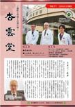 広報誌杏雲堂Vol.11