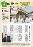 広報誌杏雲堂Vol.12