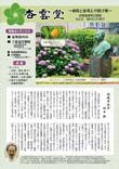 広報誌杏雲堂Vol.13