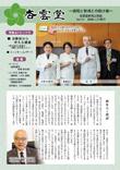 広報誌杏雲堂Vol.14