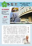 広報誌杏雲堂Vol.15