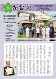 広報誌杏雲堂Vol.16