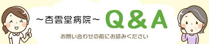 杏雲堂病院Q&A