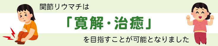 杏雲堂病院 関節リウマチ