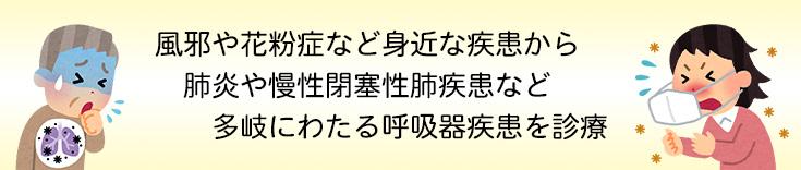 杏雲堂病院 呼吸器内科