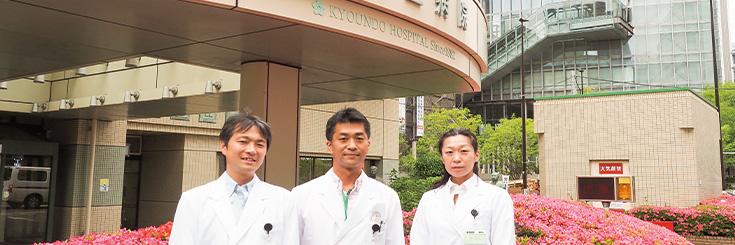 杏雲堂病院 整形外科