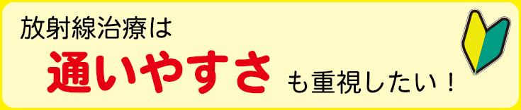 杏雲堂病院の通いやすい放射線治療
