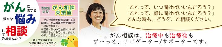 杏雲堂ブレストセンター がん相談支援室