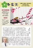 広報誌杏雲堂Vol.17